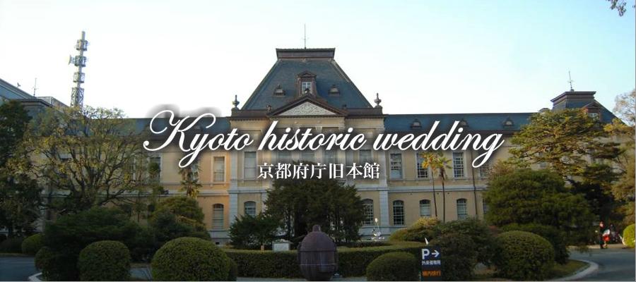 府庁 京都